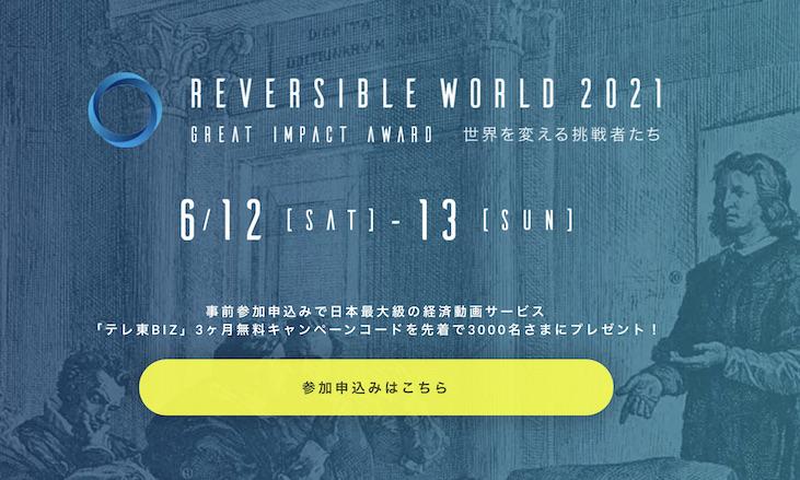 ビジネスイベント「Reversible World 2021」事前受付開始!テレ東BIZ3ヶ月無料キャンペーンの案内も
