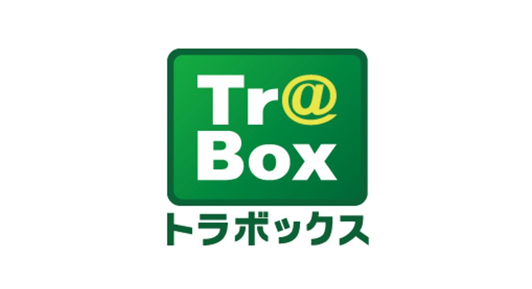 トラボックス株式会社の決算/売上/経常利益を調べ、世間の評判を徹底調査