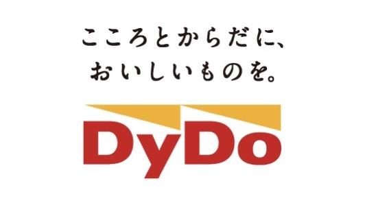 ダイドードリンコ株式会社の決算/売上/経常利益を調べ、世間の評判を徹底調査