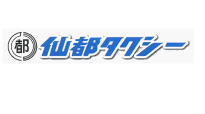 仙都タクシー株式会社の決算/売上/経常利益を調べ、世間の評判を徹底調査
