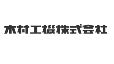 【祝東証二部上場!】木村工機株式会社の決算/売上/経常利益を調べ、世間の評判を徹底調査