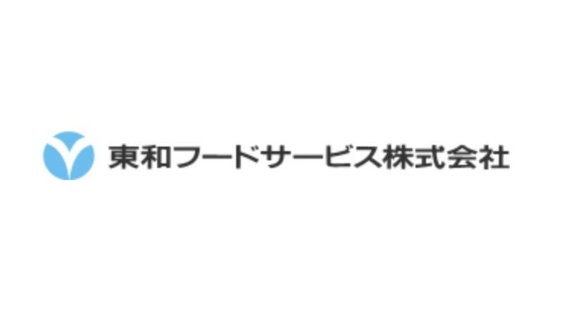 東和フードサービス株式会社の決算/売上/経常利益を調べ、IR情報を調査