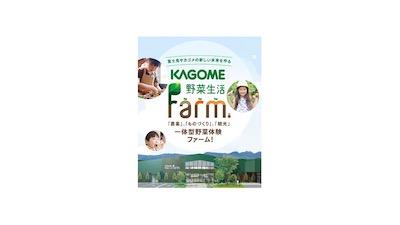 カゴメ野菜生活ファーム株式会社の決算/売上/経常利益を調べ、世間の評判を徹底調査