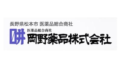 岡野薬品株式会社の決算/売上/経常利益を調べ、世間の評判を徹底調査