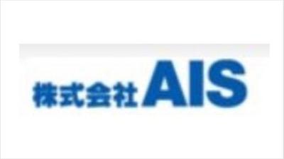 株式会社AISの決算/売上/経常利益を調べ、世間の評判を徹底調査