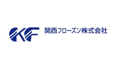 関西フローズン株式会社の決算/売上/経常利益を調べ、世間の評判を徹底調査