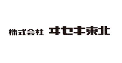株式会社ヰセキ東北の決算/売上/経常利益を調べ、世間の評判を徹底調査