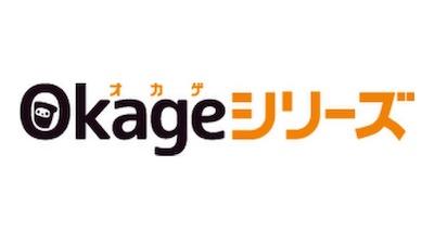 Okage株式会社の決算/売上/経常利益を調べ、世間の評判を徹底調査