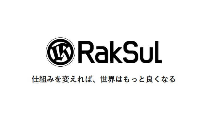ラクスル株式会社の決算/売上/経常利益を調べ、IR情報を徹底調査