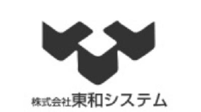 株式会社東和システムの決算/売上/経常利益を調べ、世間の評判を徹底調査