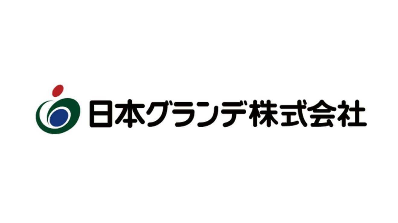 日本グランデ株式会社の決算/売上/経常利益を調べ、IR情報を徹底調査