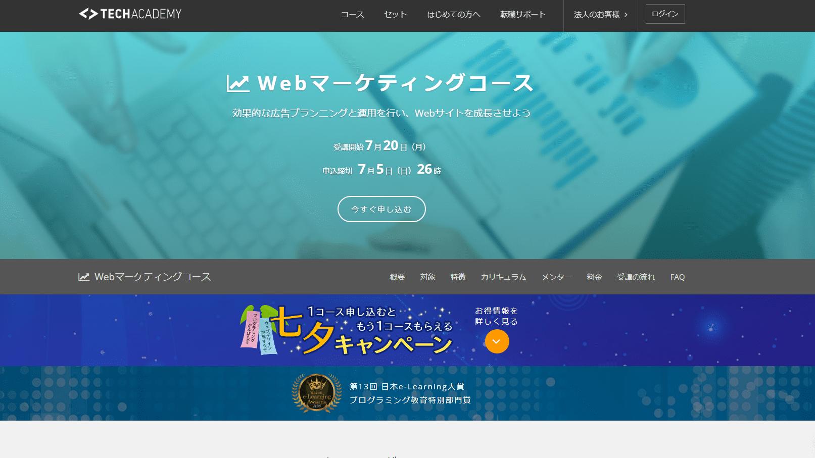 スクール web マーケティング
