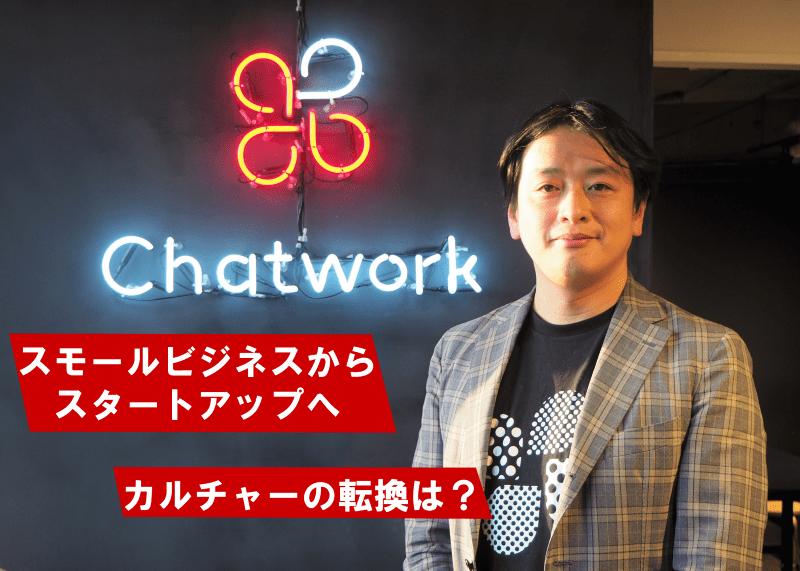 一人の強引プレーがChatworkを生んだ|代表取締役CEO兼CTO 山本正喜