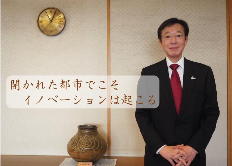 行政とは思えない柔軟さ。神戸のスタートアップ支援とは|市長 久元喜造