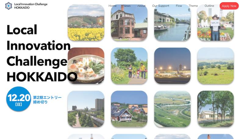さっぽろ連携中枢都市圏×スタートアップで、ニューノーマル時代のイノベーションを!「Local Innovation Challenge HOKKAIDO」担当者インタビュー