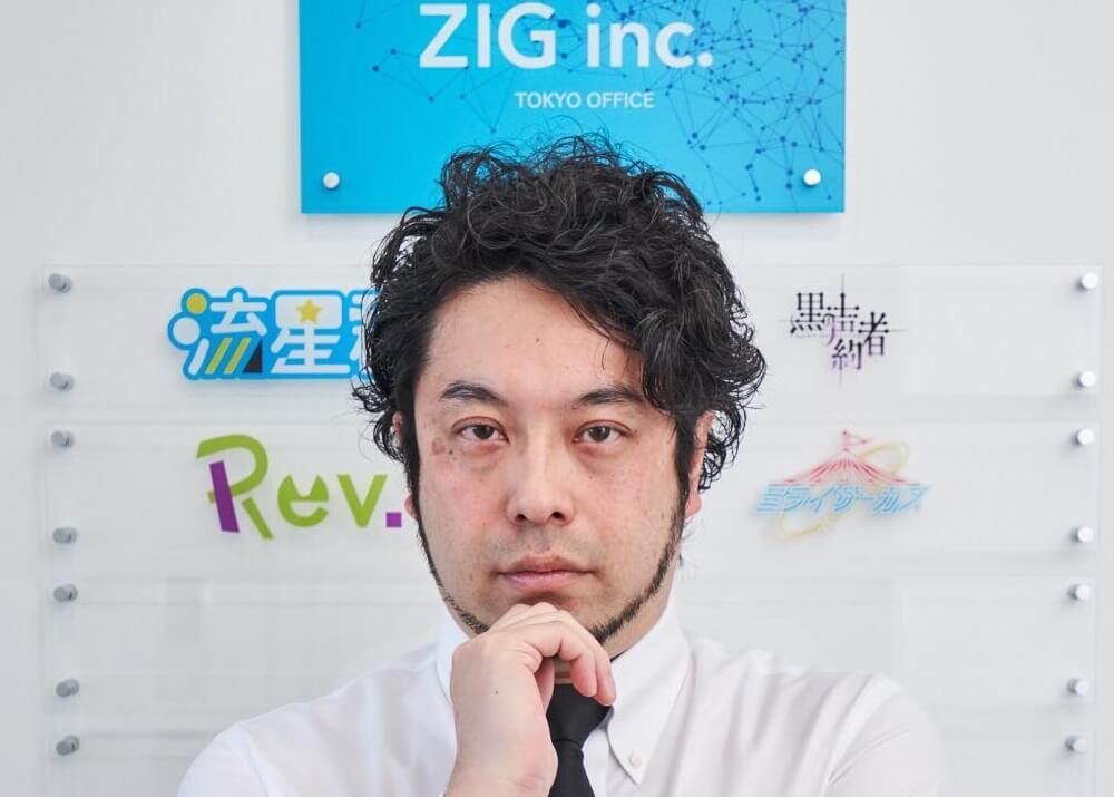 """SNSマーケティング、Vtuberビジネスに取り組むZIGに見る デジタルコンテンツビジネスの可能性と""""バズのツボ"""""""