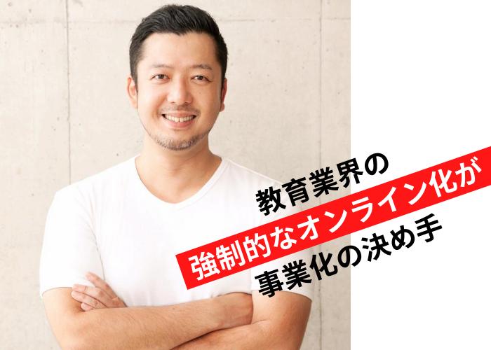 外国人が日本人と会話レッスンができるオンラインサービス「日本語.COM」を提供するGEパートナーズに事業内容・実績・資金調達を取材!