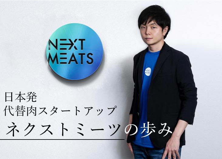 米国新興市場上場を経て10億円を調達 「代替肉」で社会課題に取り組むネクストミーツの歩み