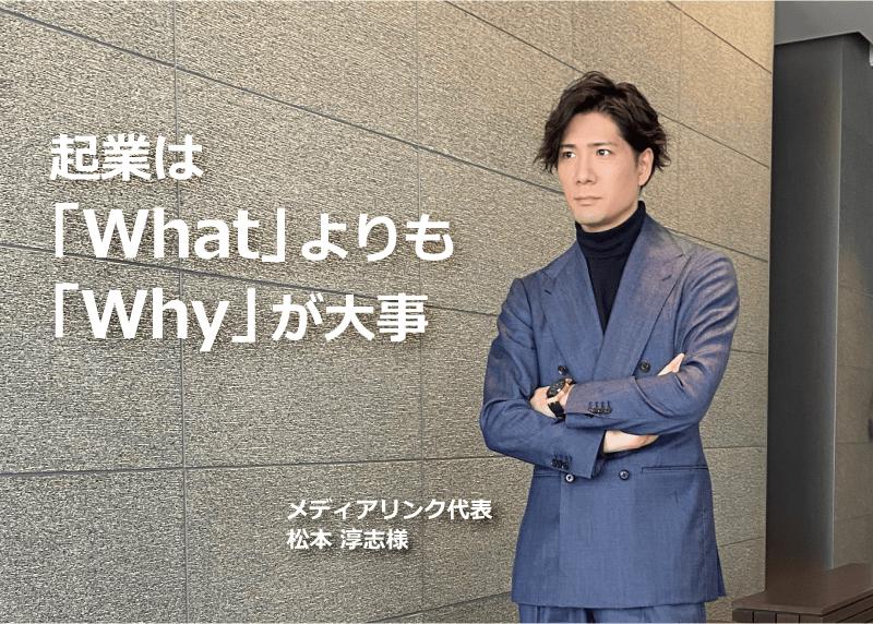 起業は「What」よりも「Why」が大事~メディアリンク代表インタービュー~