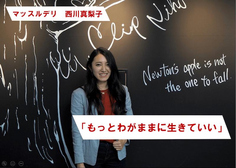 月間3万食突破!ボディメイク食、マッスルデリ西川真梨子が挑戦を続けるワケ