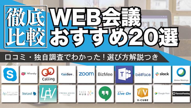 Web会議・テレビ会議