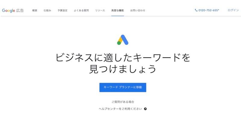 プランナー google キーワード 【無料】Googleキーワードプランナーを使う方法を世界一丁寧に解説【2020年版】│mujita blog