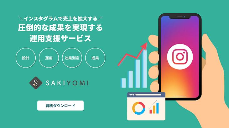 SAKIYOMI Agentの特徴・評判・料金を徹底解説! - 起業ログ