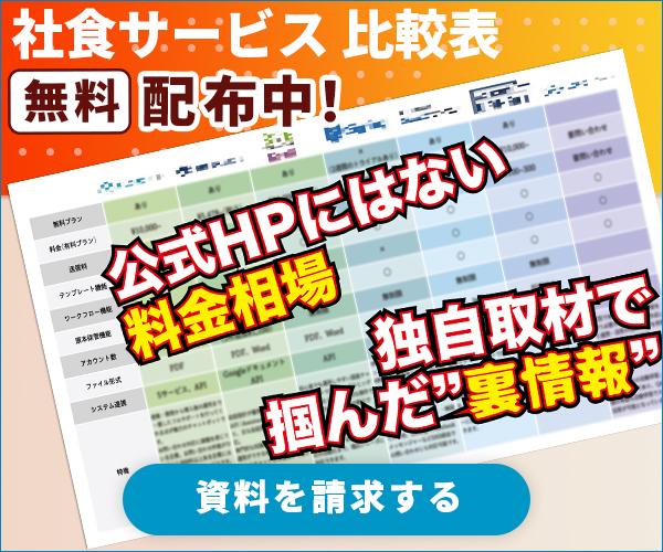 【特典】社食サービス選びのお役立ち資料