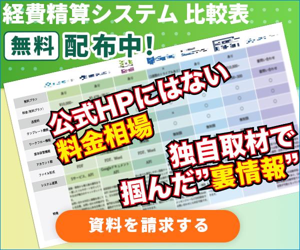 【特典】経費精算システム選びのお役立ち資料