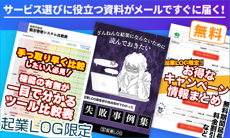 【特典】勤怠管理システム選びのお役立ち資料