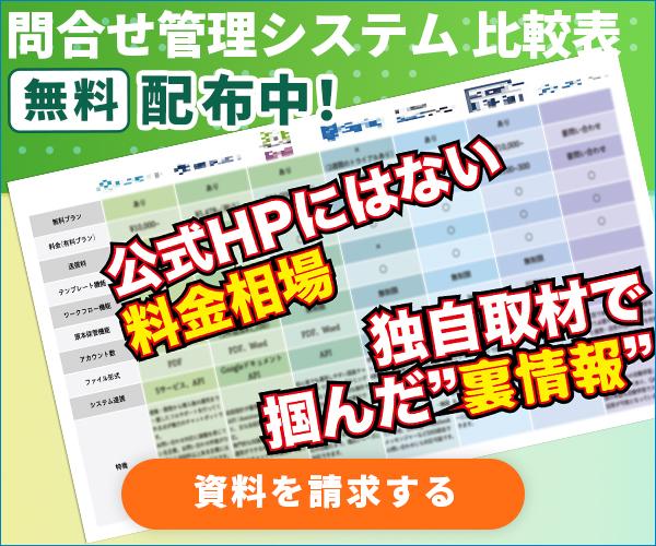 【特典】問い合わせ管理システム選びのお役立ち資料
