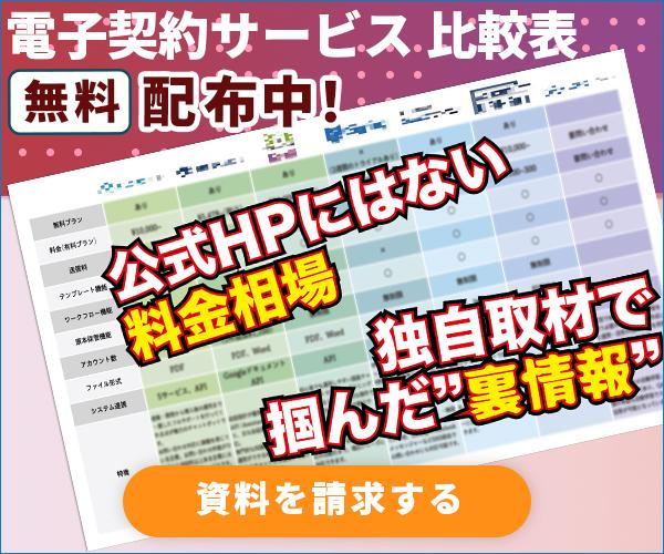 【特典】電子契約システム選びのお役立ち資料