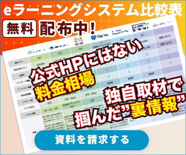【特典】eラーニングシステム選びのお役立ち資料