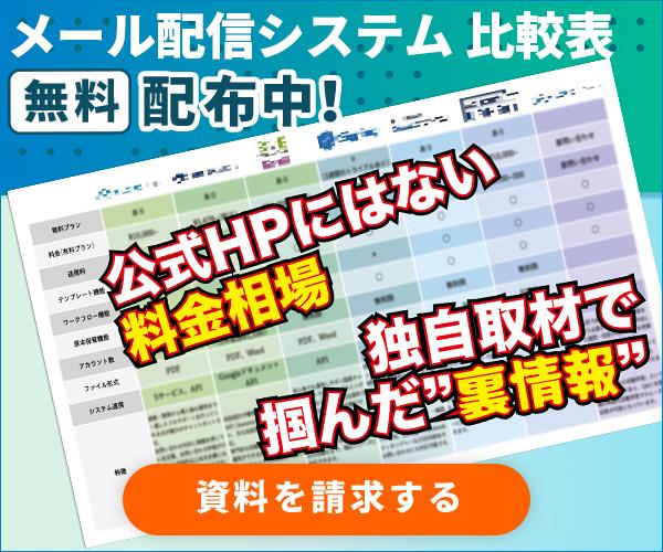 【特典】メール配信システム選びのお役立ち資料