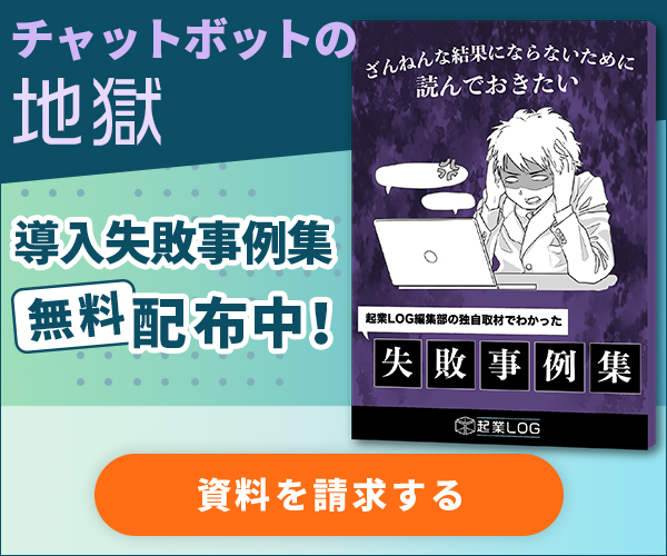 【特典】チャットボット選びのお役立ち資料