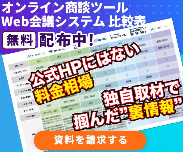 【特典】Web会議システム選びのお役立ち資料