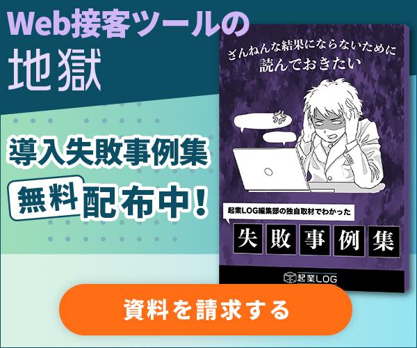 【特典】 Web接客ツール選びのお役立ち資料