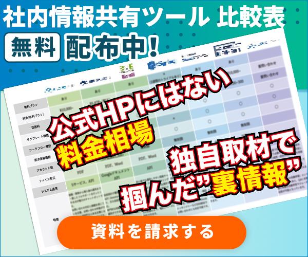 【特典】社内情報共有ツール選びのお役立ち資料