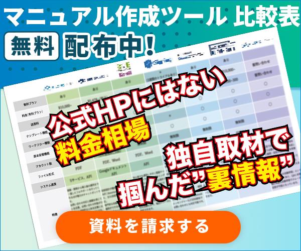【特典】マニュアル作成ツール選びのお役立ち資料