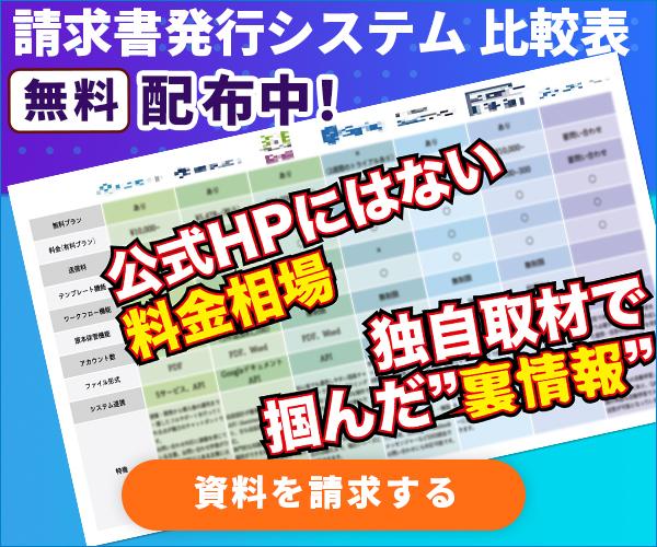 【特典】請求書発行システム選びのお役立ち資料