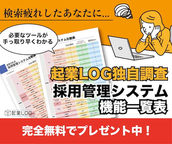 【特典】採用管理システム選びのお役立ち資料