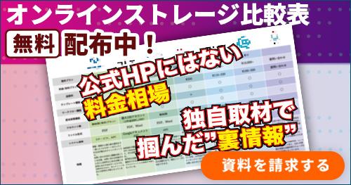【特典】オンラインストレージ選びのお役立ち資料