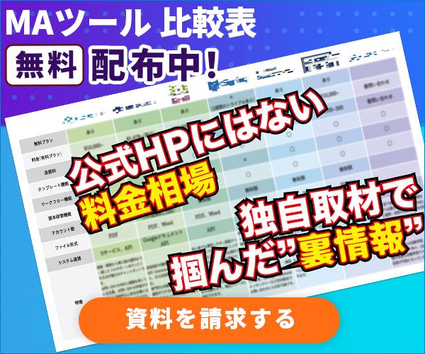 【特典】MAツール選びのお役立ち資料
