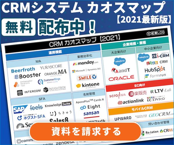 【特典】CRMツール選びのお役立ち資料