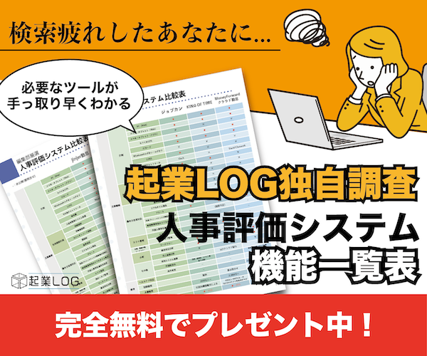 【特典】人事評価システム選びのお役立ち資料