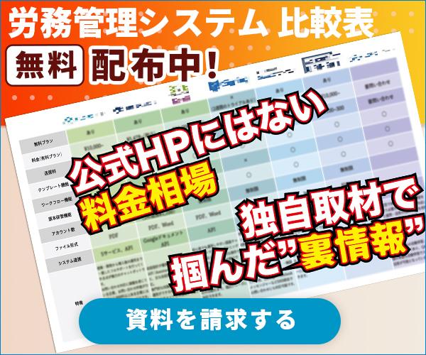 【特典】労務管理システム選びのお役立ち資料