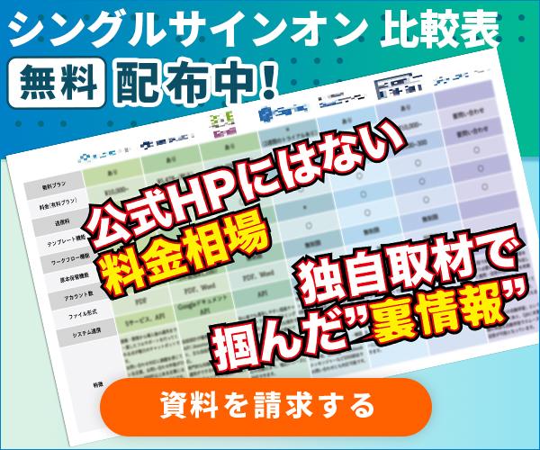 【特典】SSO選びのお役立ち資料