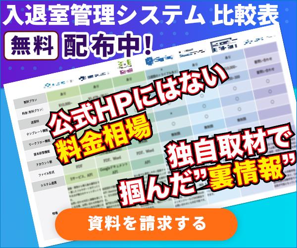 【特典】入退室管理システム選びのお役立ち資料