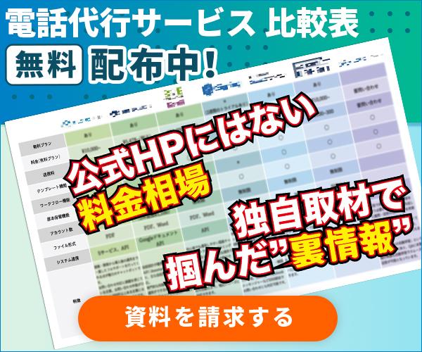 【特典】電話代行サービス選びのお役立ち資料