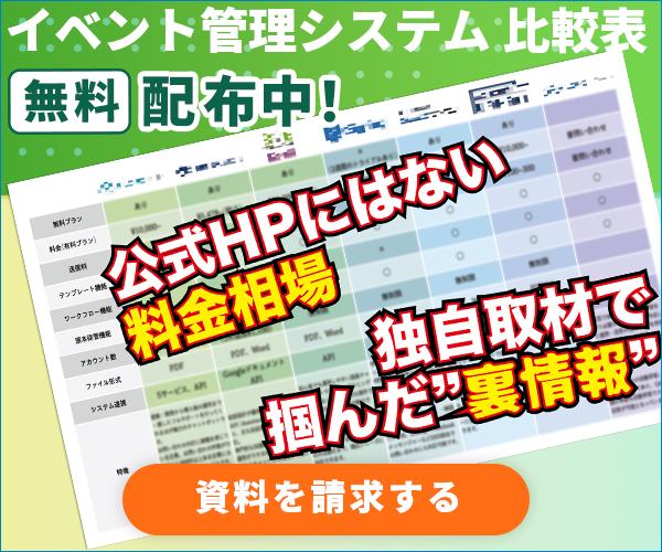 【特典】イベント管理システム選びのお役立ち資料